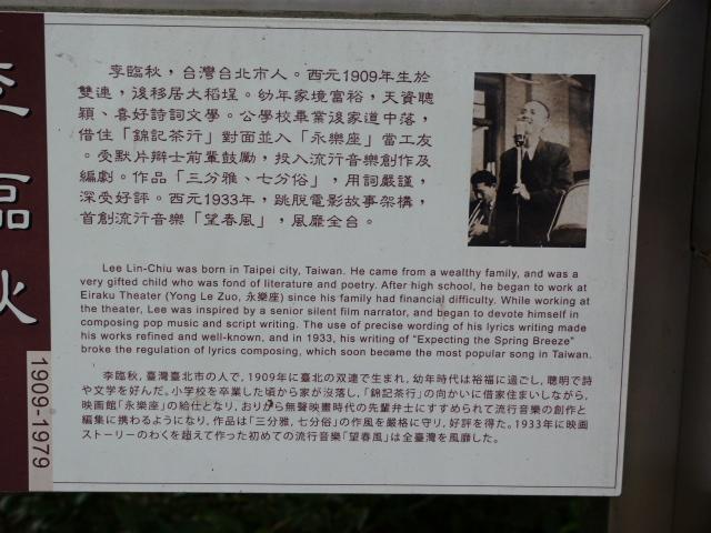 TAIWAN. Taipei ballade dans un vieux quartier - P1020623.JPG