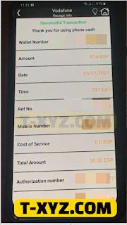 شحن رصيد الهاتف (لشبكة فودافون) عن طريق تطبيق الأهلي فون كاش