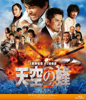 [MOVIES] 天空の蜂 / The Big Bee (2015) (BDRIP 1080p)