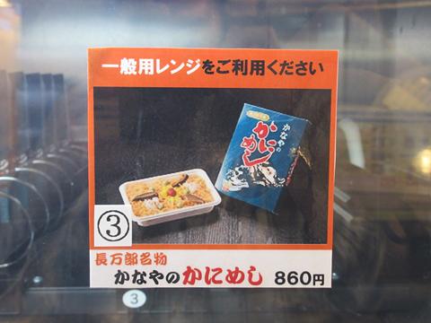 津軽海峡フェリー「ブルーマーメイド」 オートレストラン その3