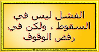 - الفشل ليس في السقوط ، ولكن في رفض الوقوف.