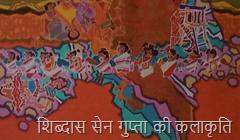 शिब्दास सेन गुप्ता की कलाकृति