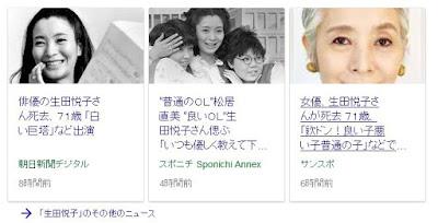 生田悦子、野村芳太郎、瀬川昌治監督作品で輝いていた日々