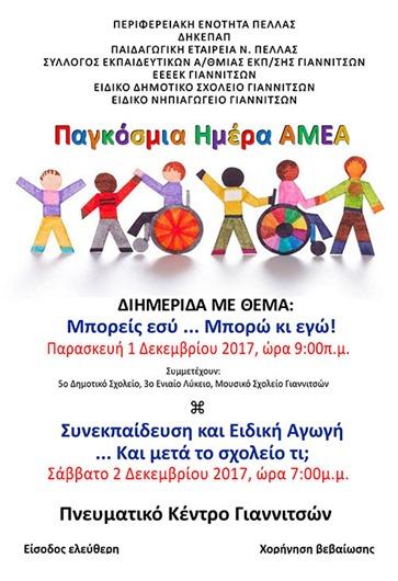 Παιδαγωγική αφίσα