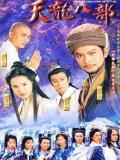 Thiên Long Bát Bộ 1996 (SCTV9)