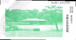 Hamarikyu Gardens ticket