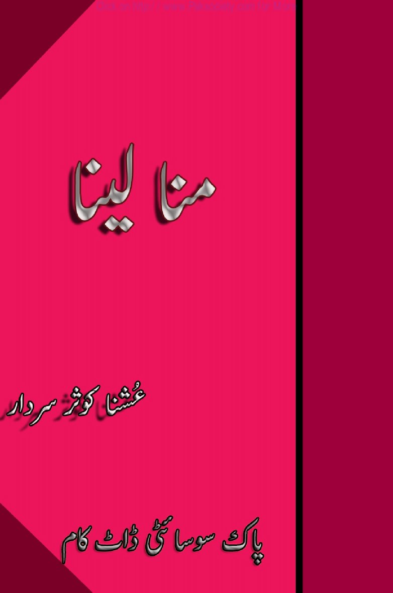 Mana Lena is a very well written complex script novel by Ushna Kausar Sardar which depicts normal emotions and behaviour of human like love hate greed power and fear , Ushna Kausar Sardar is a very famous and popular specialy among female readers