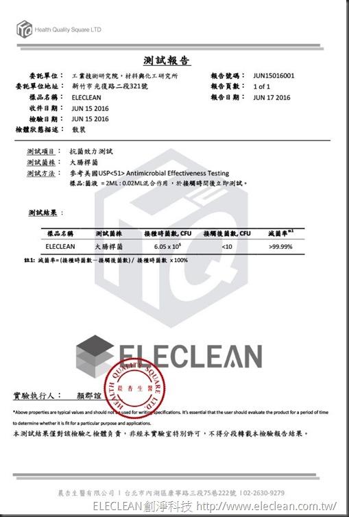 e立淨消毒噴霧-檢驗報告:大腸桿菌
