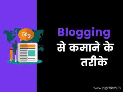 blogging-se-paise-kaise-kamaye