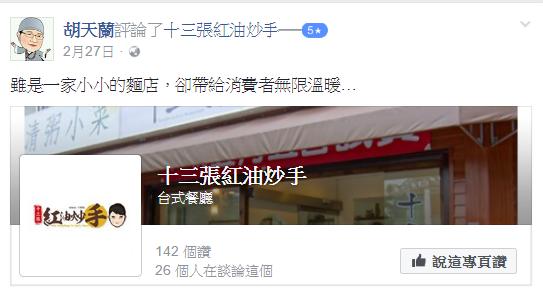 桃園中壢【十三張紅油炒手】胡天蘭五星推薦