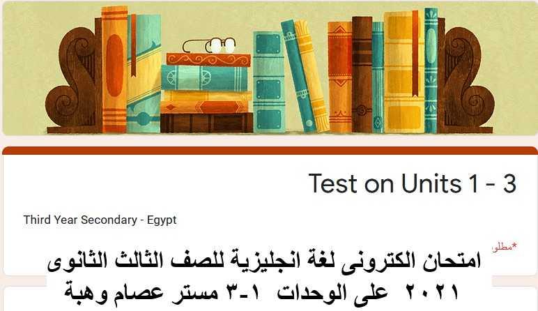 امتحان الكترونى لغة انجليزية للصف الثالث الثانوى 2021  على الوحدات  1-3  مستر عصام وهبة