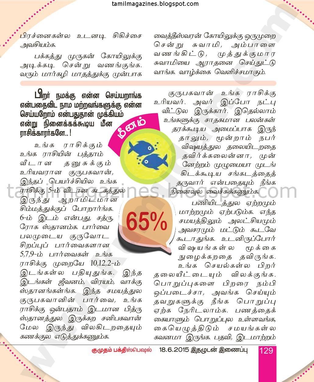 guru peyarchi forecast for all 12 raasis