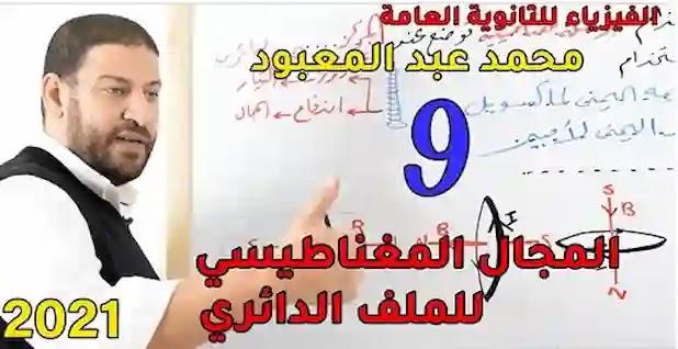 فيزياء ثالث ثانوي محمد عبدالمعبود نظام جديد شرح المجال المغناطيسي للملف الدائري