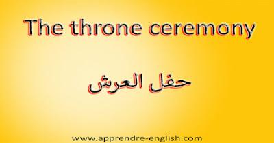 The throne ceremony  حفل العرش