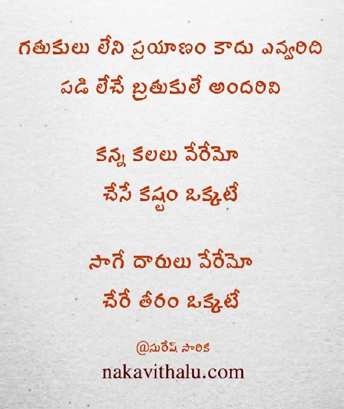 పడి లేచే బ్రతుకులు అందరివి - Telugu kavithalu