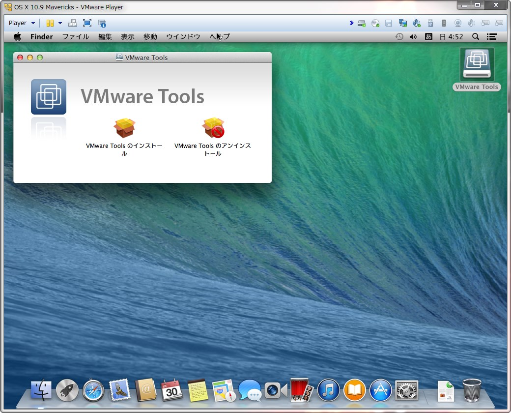 Windows上のVMwareでOS X 10 9 2 Mavericksをインストールする方法