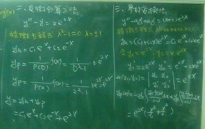 反微分算子法及參數變換法習