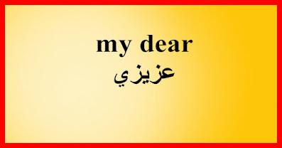 my dear عزيزي