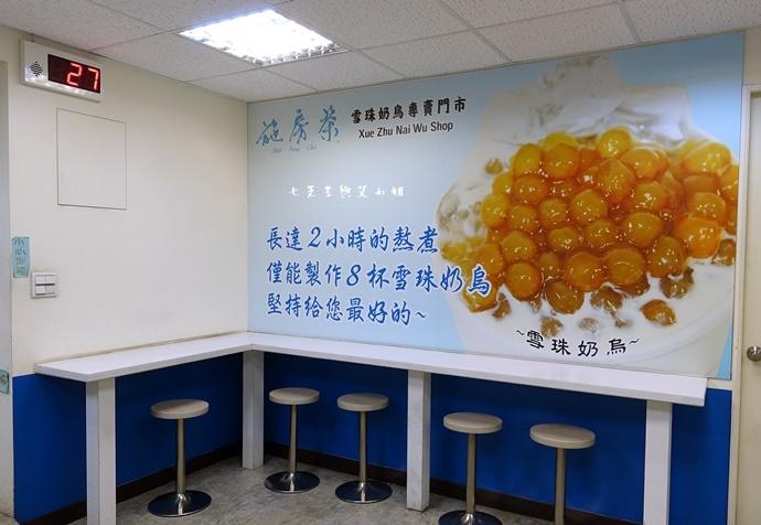 8 新莊美食 施房茶 雪珠奶烏專賣店