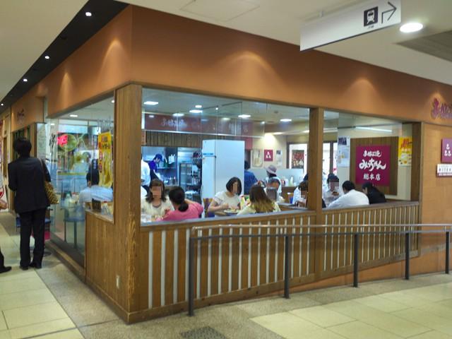 みっちゃん総本店広島駅名店街店のお店の外観
