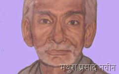 मथुरा प्रसाद नवीन