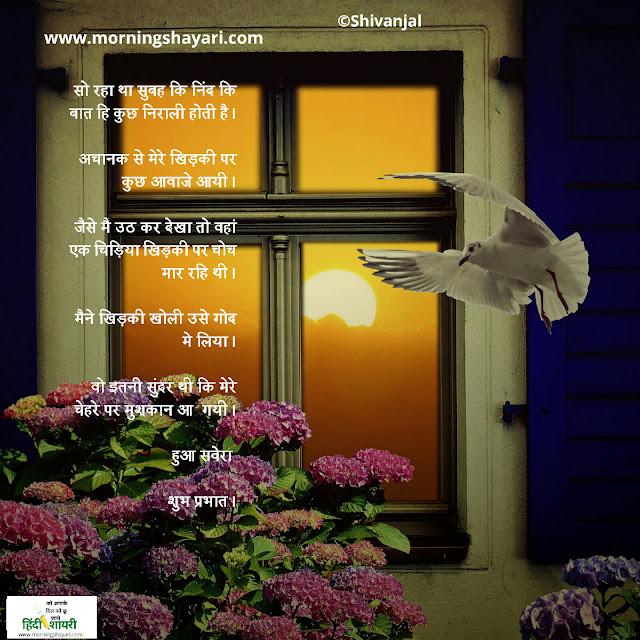 good morning image with shayari good morning photo shayari good morning shayari photo good morning hindi shayari good morning love shayari image