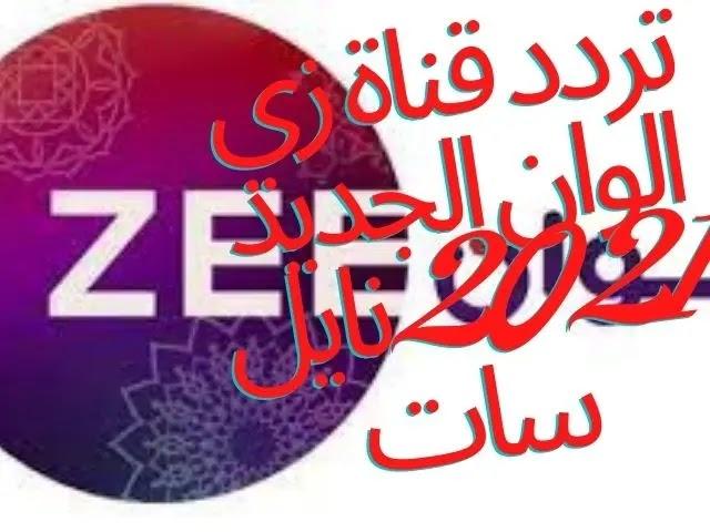 تردد قناة زي الوان الجديد 2021 نايل سات