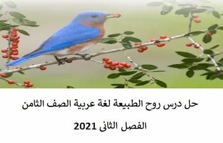 حل درس روح الطبيعة لغة عربية الصف الثامن الفصل الثانى 2021