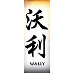 wally-chinese-characters-names.jpg