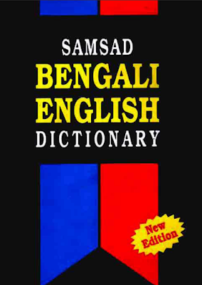 sahitya-samsad-bengali-english-dictionary