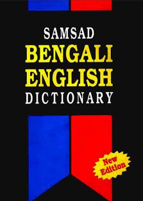 Samsad English To Bengali Dictionary Pdf idea gallery