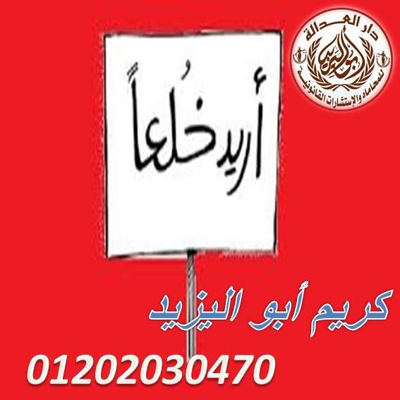 اشهر محامي خلع   (كريم ابو اليزيد)   01202030470  96