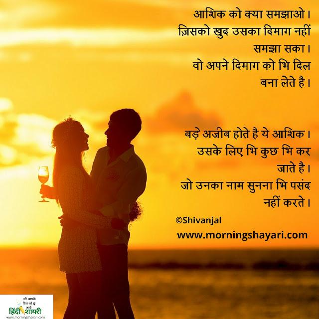Ashiq Shayari, Ashiqi Shayari, Prem Shayari, Premika Shayari, Beautiful Couple Image