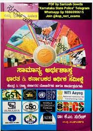 K.M Suresh Economic Book - Download K. M Suresh sir Economic Book Pdf