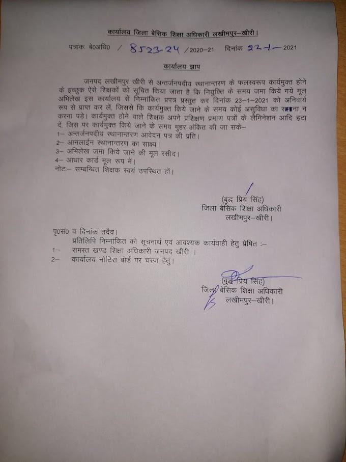 अंतर्जनपदीय स्थानांतरण कार्यमुक्त के संबंध में आदेश जारी, लखीमपुर -खीरी ।