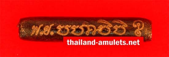 Tagrud Dork Mai sawan - Heavenly Flower charm amulet - Luang Por Jamlong