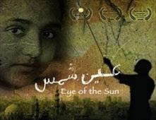 فيلم عين شمس للكبار فقط