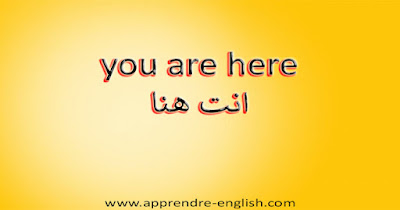 you are here انت هنا