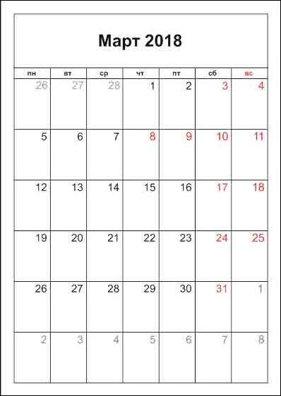 скачать календарь март 2018
