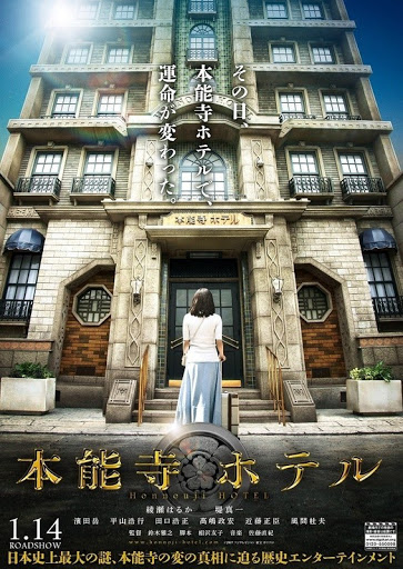 Honnoji Hotel 2016