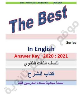اجابات كتاب ذا بيست The Best الشرح فى اللغة الانجليزية للصف الثالث الثانوي 2021