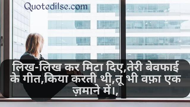 hindi shayari bewafai