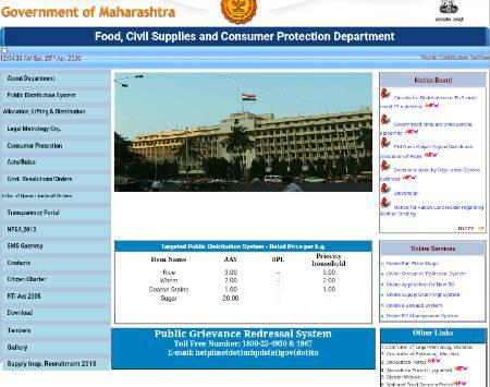 Maharashtra Ration Card List online 2020|@Mahafood gov in