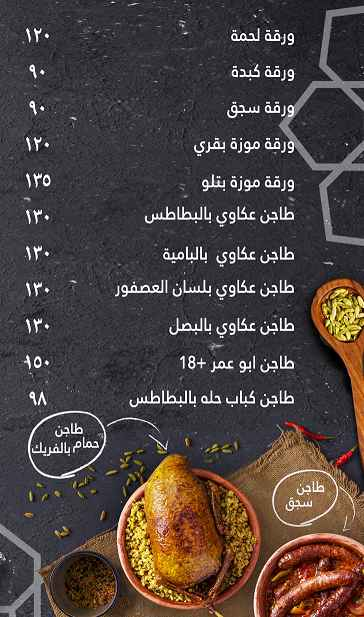 منيو مطعم ابو عمر 4