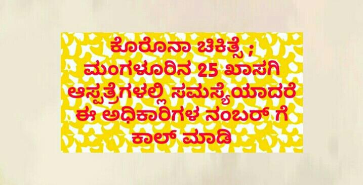 ಕೊರೊನಾ ಚಿಕಿತ್ಸೆ ; ಮಂಗಳೂರಿನ 25 ಖಾಸಗಿ ಆಸ್ಪತ್ರೆಗಳಲ್ಲಿ ಸಮಸ್ಯೆಯಾದರೆ ಈ ಅಧಿಕಾರಿಗಳ ನಂಬರ್ ಗೆ ಕಾಲ್ ಮಾಡಿ