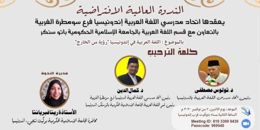 IMLA Sumbar dan PBA IAIN Batusangkar Melaksanakan Seminar International Bahasa Arab