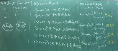 函數、偶函數及奇函數