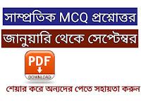 সাম্প্রতিক MCQ প্রশ্নোত্তর : জানুয়ারি থেকে সেপ্টেম্বর ২০১৯ - pdf ফাইল