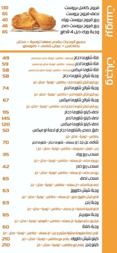 منيو مطعم خير الشام 2
