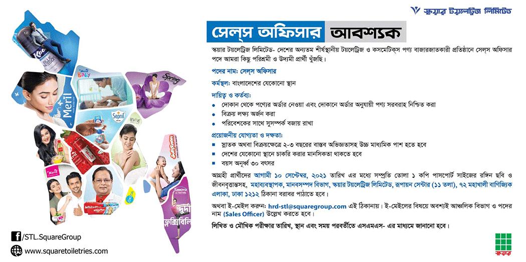 স্কয়ার টয়লেট্রিজ লিমিটেড নিয়োগ বিজ্ঞপ্তি - Square Toiletries Limited Job Circular - স্কয়ার গ্রুপ জবস সার্কুলার